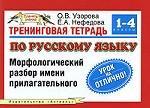 Тренинговая тетрадь по русскому языку. Морфологический разбор имени прилагательного, 1-4 классы
