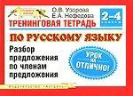 Тренинговая тетрадь по русскому языку. Разбор предложения по членам предложения, 2-4 классы