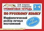 Тренинговая тетрадь по русскому языку. Морфологический разбор личных местоимений, 3-4 классы