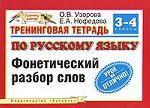Тренинговая тетрадь по русскому языку. Фонетический разбор слов, 3-4 классы