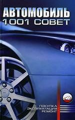 Автомобиль: 1001 совет. Покупка. (синяя)