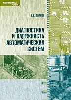 Диагностика и надежность автоматических систем: учебное пособие для вузов. 3-е издание