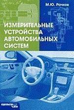Измерительные устройства автомобильных систем, учебное пособие