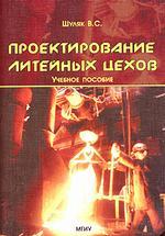 Проектирование литейных цехов. Учебное пособие