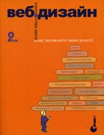 "Веб-Дизайн: книга Стива Круга или ""не заставляйте меня думать!"", 2-е издание"