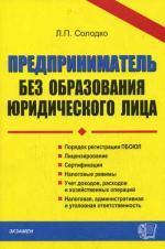 Предприниматель без образования юридического лица. 3-е издание