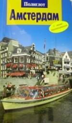 Амстердам. Путеводитель с мини-разговорником
