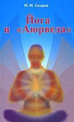 """Йога и """"Аюрведа"""". 2-е издание, пересмотренное"""