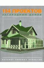 114 проектов загородных домов. Каталог типовых проектов. Дома, бани, беседки