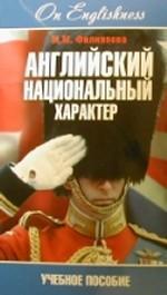 Английский национальный характер. Учебное пособие