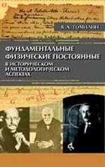 Фундаментальные физические постоянные в историческом и методологическом аспектах