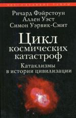 Цикл космических катастроф. Катаклизмы в истории цивилизации