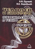 Человек и биосфера: вхождение в техносферу: Учебник