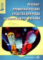 Лечебно-профилактические средства для ухода за полостью рта и зубами: учебно-методическое пособие для провизоров и фармацевтов