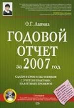 Годовой отчет за 2007 год. Сдаем в срок и без ошибок с учетом практики налоговых проверок (+ CD)