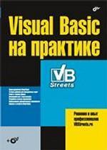 Visual Basic на практике + CD