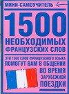 1500 необходимых французских слов