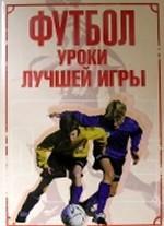 Футбол. Уроки лучшей игры
