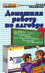 Домашняя работа по алгебре за 7 класс