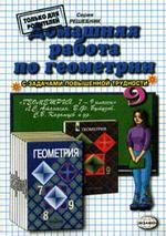 Домашняя работа по геометрии за 9 класс