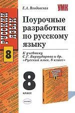 Поурочные разработки по русскому языку, 8 класс