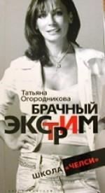 Скачать Брачный экстрим или школа   Челси бесплатно Т. Огородникова