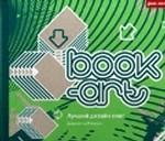 Риверз Шарлотта. Book-art. Лучший дизайн книг: книга на английском языке 150x128