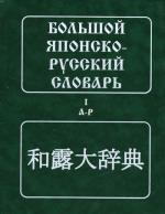Большой японско-русский словарь в 2-х т. (с приложением новых слов). 4-е изд.. Под ред. Конрада Н.И