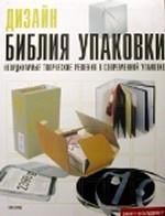 Дизайн. Библия упаковки