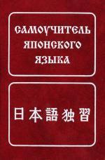 Самоучитель японского языка. 7-е изд