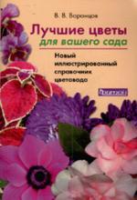 Лучшие цветы для вашего сада. Новый иллюстрированный справочник садовода