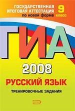 ГИА-2008. Русский язык. Тренировочные задания, 9 класс