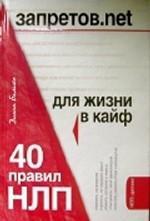 Запретов. net. 40 правил НЛП для жизни в кайф
