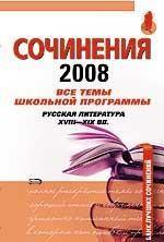 Сочинения 2008. Все темы школьной программы