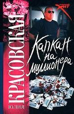 Скачать Капкан на миллионера бесплатно Ю.В. Красовская
