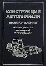 Конструкция автомобиля. Том III. Кузова и кабины. Учебник для вузов