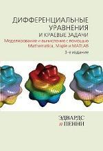 Дифференциальные уравнения и краевые задачи: моделирование и вычисление с помощью Mathematica, Maple и MATLAB. 3-е издание