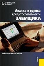 Анализ и оценка кредитоспособности заемщика.Уч.-практ.пос.-2-е изд