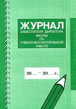 Журнал заместителя директора школы по учебно-воспитательной работе