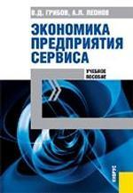 Экономика предприятия сервиса.Уч.пос.-2-е изд