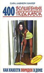 Скачать 400 волшебных подсказок, как навести порядок в доме. Книга-помощник бесплатно С. Хантер