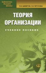 Теория организации: Учебное пособие. 3-е изд., стер