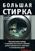 Большая стирка. Шокирующая правда о способах обмана добропорядочных граждан и отмывания денег