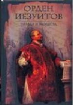 Орден иезуитов. Правда и вымысел