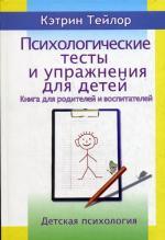 Психологические тесты и упражнения для детей