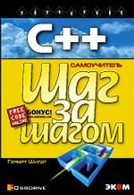 герберт шилдт - c++. руководство для начинающих скачать