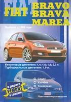 Автомобили FIAT BRAVO, BRAVA, MAREA. Выпуска с 1995 года. Бензиновые двигатели 1,4; 1,6; 1,8; 2,0 литра. Турбодизельные двигатели 1,9 л. Ремонт в дороге. Ремонт в гараже