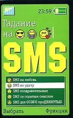 Гадания на SMS