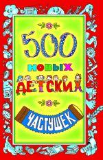 500 частушек для детей