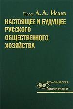 Настоящее и будущее русского общественного хозяйства